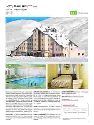 Itaka - gazetka obowiązująca od 2019-10-01 - strona 9