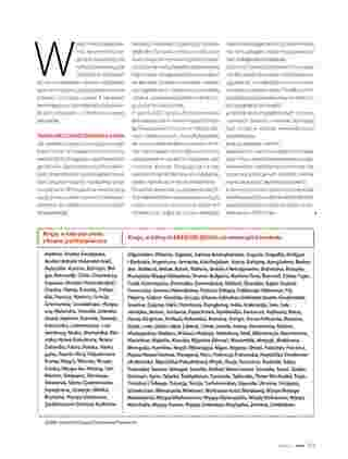 Hebe - gazetka obowiązująca od 2019-07-01 - strona 113