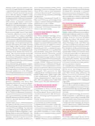 Itaka - gazetka obowiązująca od 2019-10-01 - strona 89