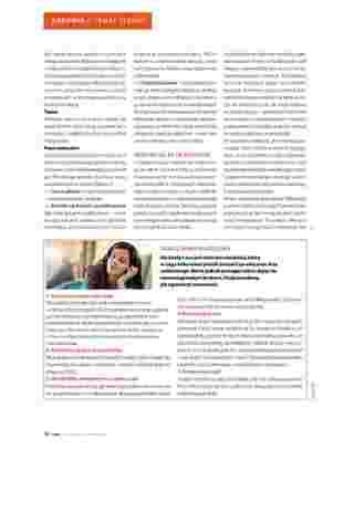 Hebe - gazetka obowiązująca od 2019-01-01 - strona 86