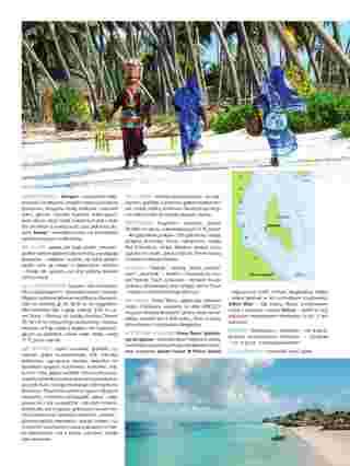 Itaka - gazetka obowiązująca od 2019-10-01 - strona 83