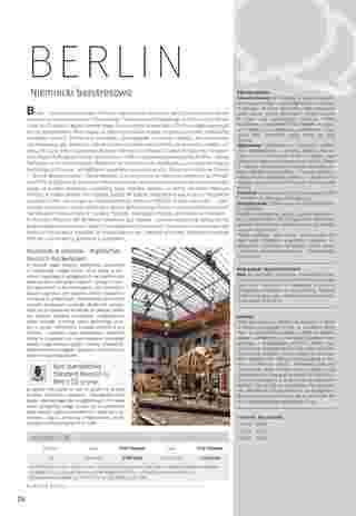 Almatur - gazetka obowiązująca od 2019-06-21 - strona 224