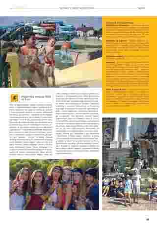 Almatur - gazetka obowiązująca od 2019-06-21 - strona 199