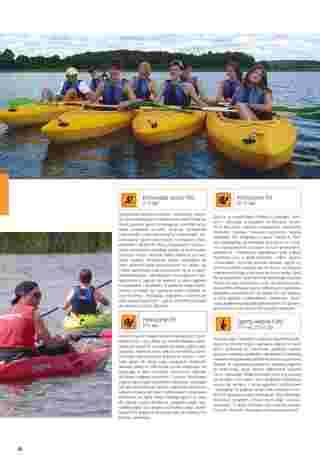 Almatur - gazetka obowiązująca od 2019-06-21 - strona 68