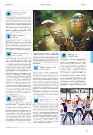 Almatur - gazetka obowiązująca od 2019-06-21 - strona 13