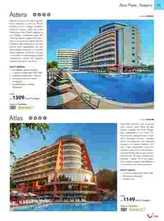 Tui - NEWSPAPERS_singleNewspaper_alt_presentationSliderItem_startAt 2019-05-01 - página 73