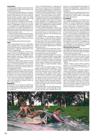 Almatur - gazetka obowiązująca od 2019-06-21 - strona 234