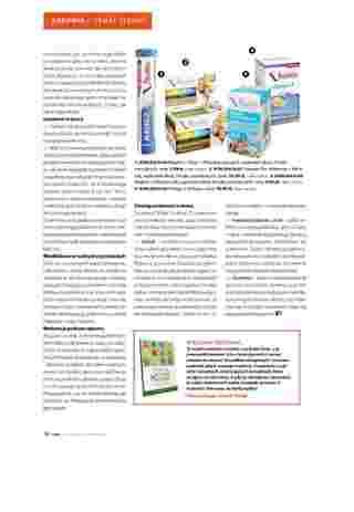 Hebe - gazetka obowiązująca od 2019-01-01 - strona 88