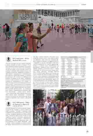 Almatur - gazetka obowiązująca od 2019-06-21 - strona 225