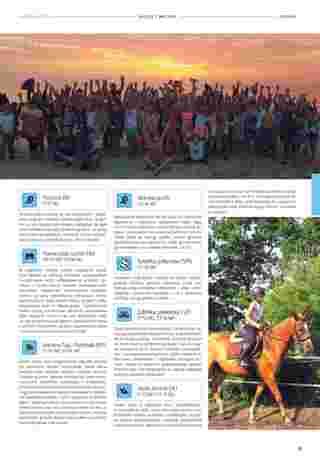 Almatur - gazetka obowiązująca od 2019-06-21 - strona 41