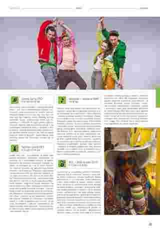 Almatur - gazetka obowiązująca od 2019-06-21 - strona 125