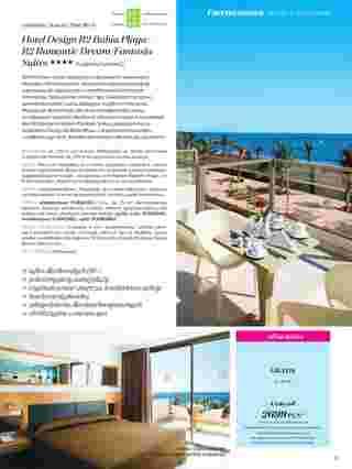 Itaka - gazetka obowiązująca od 2019-10-01 - strona 13
