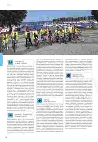 Almatur - gazetka obowiązująca od 2019-06-21 - strona 34