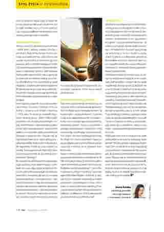 Hebe - gazetka obowiązująca od 01-06-2019 - strona 110