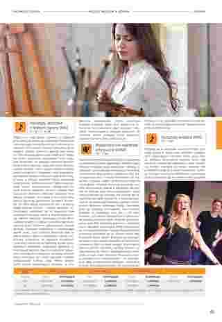 Almatur - gazetka obowiązująca od 2019-06-21 - strona 103