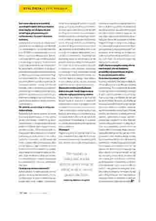 Hebe - gazetka obowiązująca od 2018-07-01 - strona 106