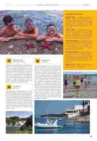 Almatur - gazetka obowiązująca od 2019-06-21 - strona 187