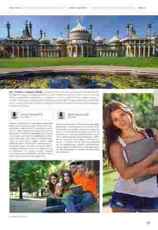 Almatur - gazetka obowiązująca od 2019-06-21 - strona 215