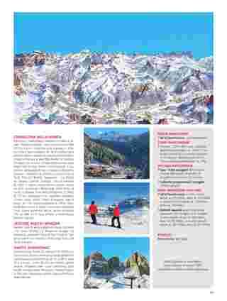Itaka - gazetka obowiązująca od 2019-10-01 - strona 19