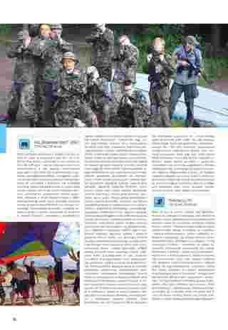 Almatur - gazetka obowiązująca od 2019-06-21 - strona 36