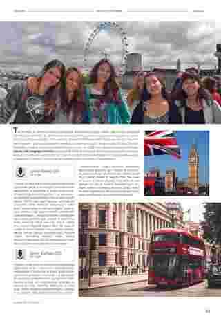 Almatur - gazetka obowiązująca od 2019-06-21 - strona 213