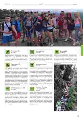 Almatur - gazetka obowiązująca od 2019-06-21 - strona 147