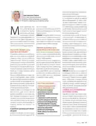 Hebe - gazetka obowiązująca od 2019-07-01 - strona 105