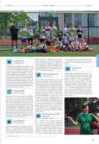 Almatur - gazetka obowiązująca od 2019-06-21 - strona 23