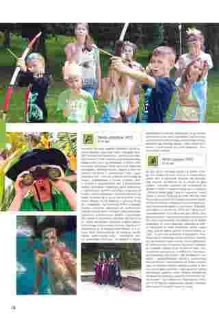 Almatur - gazetka obowiązująca od 2019-06-21 - strona 138