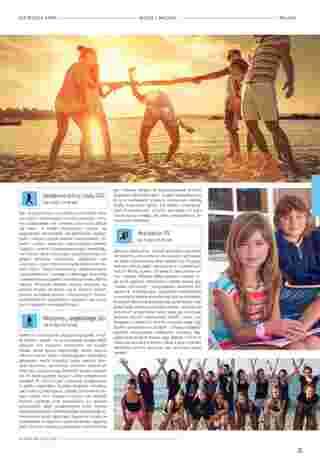 Almatur - gazetka obowiązująca od 2019-06-21 - strona 25