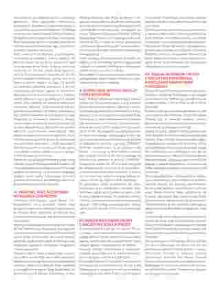 Itaka - gazetka obowiązująca od 2019-03-01 - strona 253