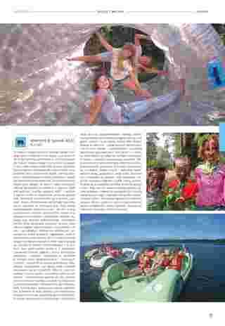 Almatur - gazetka obowiązująca od 2019-06-21 - strona 37