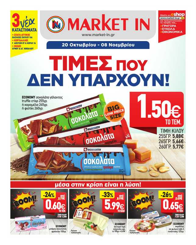 Market in - η προσφορά ισχύει από 20.10.2021 μέχρι 08.11.2021 - σελίδα 1.