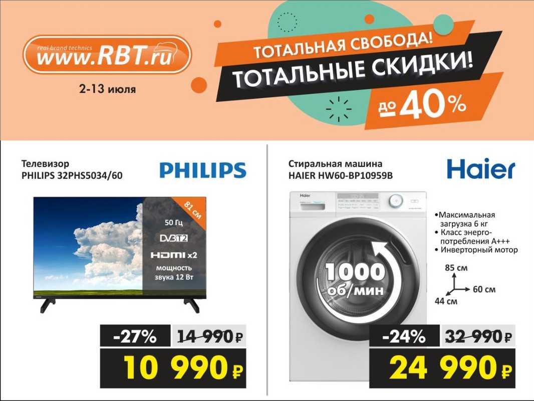 Рбт Магазин Бытовой Техники Челябинск Каталог
